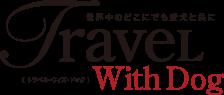 ペット宿泊施設、受入宿・ホテル再生リノベーション:株式会社トラベルウィズドッグ